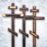 Крест сосна (ажурный)